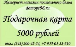 Подарочная карта на 5000 руб