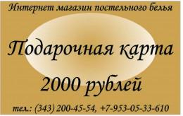 Подарочная карта на 2000 руб