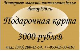Подарочная карта на 3000 руб